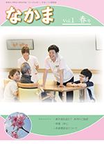 地域交流誌「なかま」 Vol.1 創刊号(平成26年4月発行)