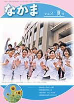 地域交流誌「なかま」 Vol.2 夏号(平成26年7月発行)