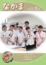 地域交流誌「なかま」 Vol.3 秋号(平成26年10月発行)