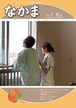 地域交流誌「なかま」 Vol.7秋号(平成27年10月発行)