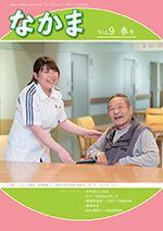 地域交流誌「なかま」 Vol.9 春号(平成28年4月発行)