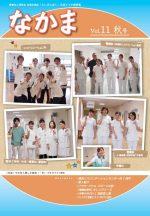 地域交流誌「なかま」 vol.11 秋号(平成28年10月発行)