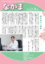 地域交流誌「なかま」 vol.13 春号(平成29年4月発行)