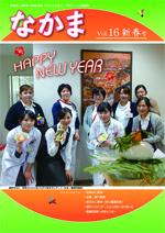 地域交流誌「なかま」vol.16 新春号(平成30年1月発行)