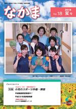 地域交流誌「なかま」 vol.18 夏号 (平成30年7月発行)