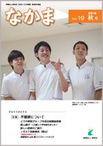 地域交流誌「なかま」 vol.19 秋号 (平成30年10月発行)
