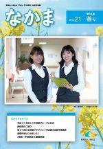 地域交流誌「なかま」 vol.21 春号 (平成31年4月発行)