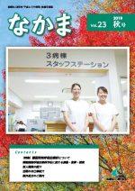 地域交流誌「なかま」 vol.23 秋号 (令和元年11月発行)