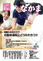 地域交流誌「なかま」 vol.24 新春号 (令和2年1月発行)