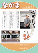 地域交流誌「なかま」 Vol.4 新春号(平成27年1月発行)