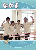 地域交流誌「なかま」 Vol.6 夏号(平成27年7月発行)