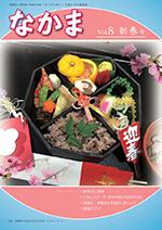 地域交流誌「なかま」 Vol.8 新春号(平成28年1月発行)