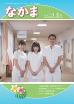 地域交流誌「なかま」 vol.10 夏号(平成28年7月発行)