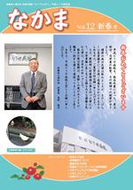 地域交流誌「なかま」 vol.12 新春号(平成29年1月発行)