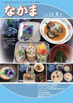 地域交流誌「なかま」 vol.14 夏号(平成29年7月発行)