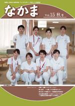 地域交流誌「なかま」 vol.15 秋号(平成29年10月発行)