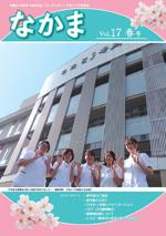 地域交流誌「なかま」 vol.17 春号 (平成30年4月発行)