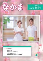 地域交流誌「なかま」 vol.20 新春号 (平成31年1月発行)