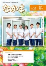 地域交流誌「なかま」 vol.22 夏号 (令和元年7月発行)