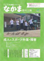 地域交流誌「なかま」 vol.25 春号 (令和2年4月発行)