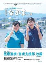 地域交流誌「なかま」 vol.26 夏号 (令和2年7月発行)
