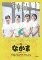地域交流誌「なかま」 vol.27 秋号 (令和2年10月発行)