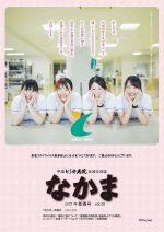 地域交流誌「なかま」 vol.28 新春号 (令和3年1月発行)