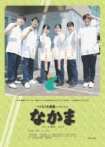 地域交流誌「なかま」 vol.29 春号 (令和3年4月発行)
