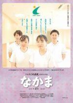 地域交流誌「なかま」 vol.30 夏号 (令和3年7月発行)