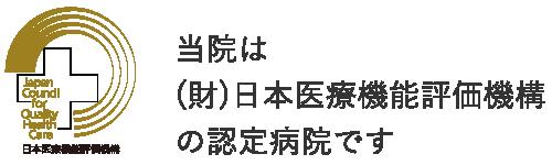 当院は(財)日本医療機能評価機構の認定病院です