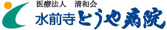 水前寺 とうや病院 ロゴ