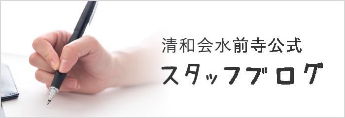 ☆熊本市の医療法人清和会〜水前寺とうや病院〜のブログ☆