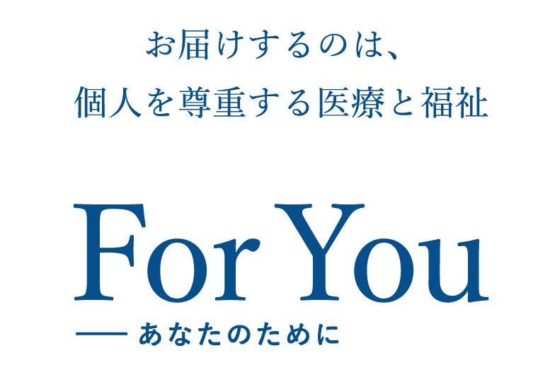For You あなたのために